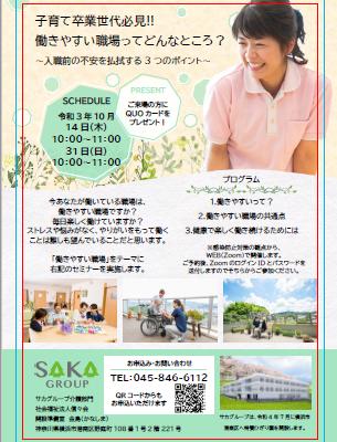 <横浜情報>第一弾WEBセミナー開催!子育て卒業世代必見‼働きやすい職場ってどんなところ? イメージ