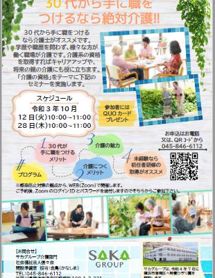 <横浜情報>第二弾WEBセミナー開催!30代から手に職をつけるなら絶対介護! イメージ
